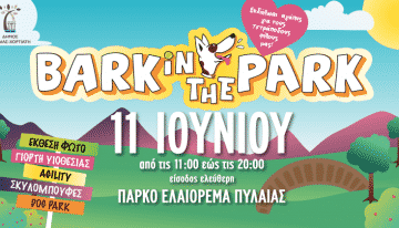 «Bark in the Park»: Γιορτή φιλοζωίας! | Events