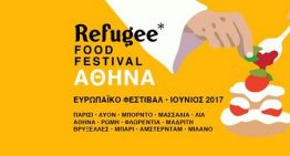 Refugee Food Festival Athens 2017 | Events