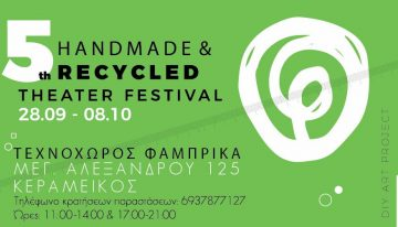 5ο Handmade & Recycled Theater Festival | Events